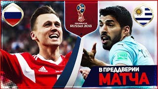 УРУГВАЙ – РОССИЯ | 25.06.2018 | ЧЕМПИОНАТ МИРА 2018