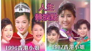 [都巿嫺情]第廿十五集袁彩雲參加香港小姐成人生轉捩點