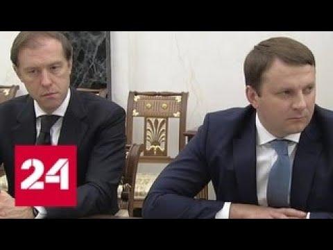 Смотреть Совещание Путина с правительством: о медицине, поддержке бизнеса и Дальнем Востоке - Россия 24 онлайн