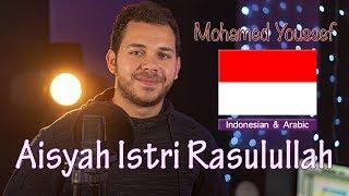 AISYAH ISTRI RASULULLAH (Indonesian & Arabic) - Mohamed Youssef | محمد يوسف - عائشة