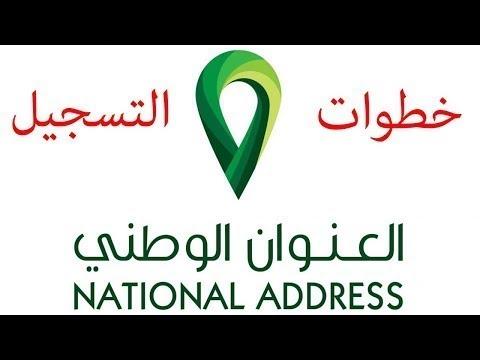 العنوان الوطني من الجوال التسجيل اسهل Your Address National Youtube