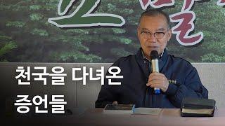 천국을 다녀온 증언들 - 김진홍목사 [두레마을 행사]