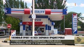 Топливный проект на всех заправках Приднестровья
