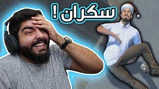 محاكي الصديق السكران !! Drunk Friend Simulator