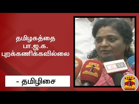 #BJP | #Tamilnadu | #Tamilisai தமிழகத்தை பா.ஜ.க. புறக்கணிக்கவில்லை - பா.ஜ.க. மாநிலத் தலைவர் தமிழிசை | Tamilisai  Uploaded on 26/05/2019 :   Thanthi TV is a News Channel in Tamil Language, based in Chennai, catering to Tamil community spread around the world.  We are available on all DTH platforms in Indian Region. Our official web site is http://www.thanthitv.com/ and available as mobile applications in Play store and i Store.   The brand Thanthi has a rich tradition in Tamil community. Dina Thanthi is a reputed daily Tamil newspaper in Tamil society. Founded by S. P. Adithanar, a lawyer trained in Britain and practiced in Singapore, with its first edition from Madurai in 1942.  So catch all the live action @ Thanthi TV and write your views to feedback@dttv.in.  Catch us LIVE @ http://www.thanthitv.com/ Follow us on - Facebook @ https://www.facebook.com/ThanthiTV Follow us on - Twitter @ https://twitter.com/thanthitv