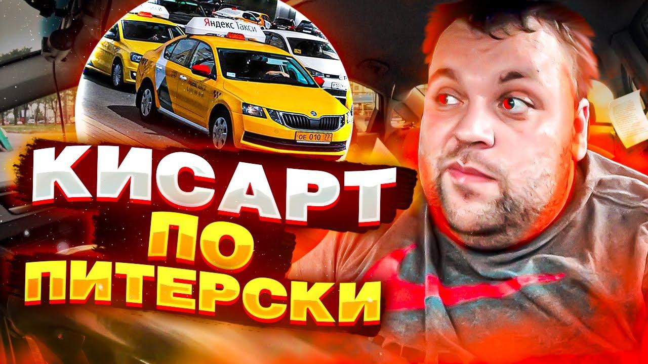 Такси ДНО. Будни таксиста как на самом деле. Кис АРТ в Питере