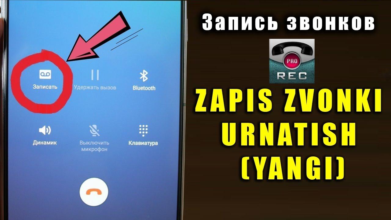 Download ZAPIS ZVONKINI URNATISH (YANGI) / Запись звонков урнатиш