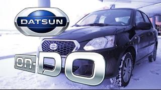 Datsun On-Do: японец? с российским сердцем и не только!