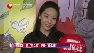"""鄂靖文:是""""星女郎""""更是""""新女郎""""【东方卫视官方HD】"""