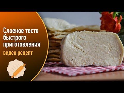 Слоеное тесто в домашних условиях быстрого приготовления для наполеона 153