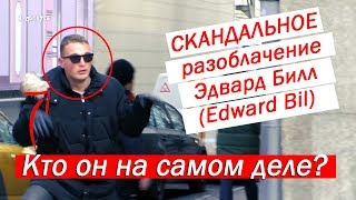 Скандальное разоблачение Эдвард Билл (Edward Bil) Кто он на самом деле? #эдвардбил #эдвардбиллучшее