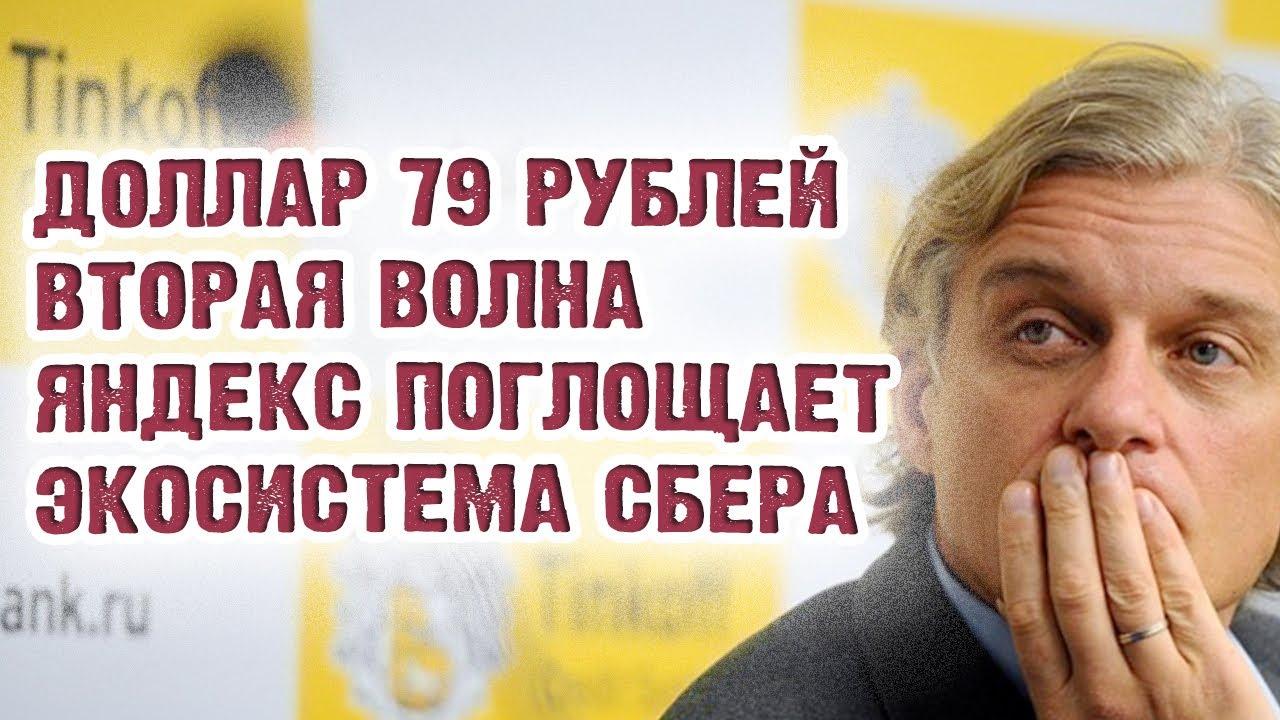 Доллар 79 рублей, вторая волна пандемии, Яндекс покупает Тинькофф, и что с этим делать