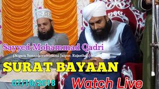 Sayyed Mohammad Qadri  Live On  Surat