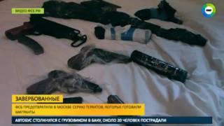 В Москве, Ростове и Крыму предотвратили теракты - МИР24
