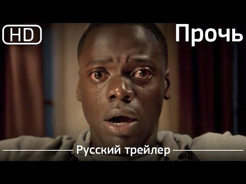 Прочь (Get Out) 2017. Русский трейлер [1080p]