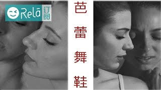 Gambar cover 唯美拉拉恋情《芭蕾舞鞋》 | Rela
