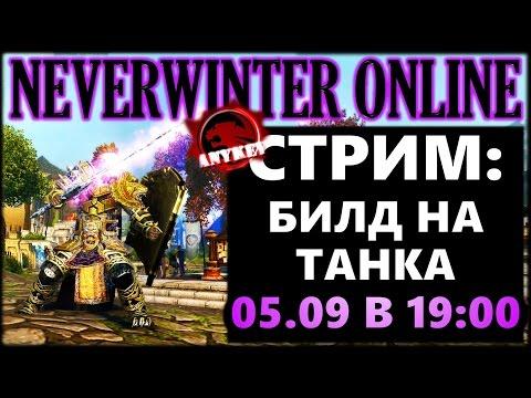 Видео NEVERWINTER ONLINE - Воин-страж билд Стрим   Модуль 10