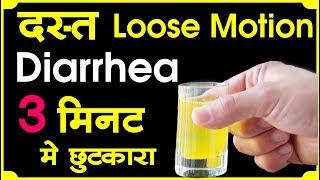 दस्त Loose Motion का दवाइयों से भी तेज़ नुस्खे। Diarrhea Home Remedies Faster than Any Medicine