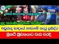 අවුරුදු සාදයේ නාඩගම් නැටූ ප්රසිද්ධ ක්රිකට් ක්රීඩකයාට වැඩ වරදී Sri Lanka Cricket News