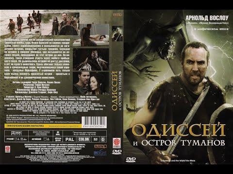 Одиссей и остров Туманов Фильм 2008 #Приключения, фэнтази