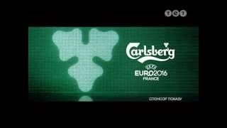 спонсорская реклама пива Carlsberg (Euro 2016) (ТЕТ, июнь 2016)
