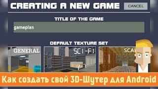 Как создать свой 3D-Шутер для Android - обзор FPS Creator