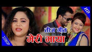 New nepali teej song 2074_2017 ll Meri Maya ll Deepak Garauja & Purnakala BC