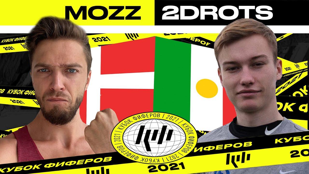 🇩🇰 MOZZ vs 2DROTS ШТАМПОНИ 🇲🇽 // КУБОК ФИФЕРОВ 2021