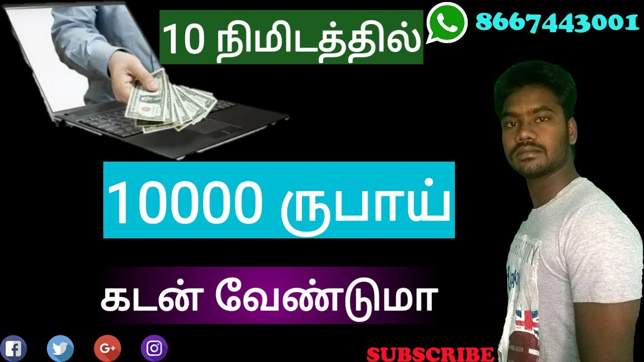 How to get 10000 loan online | loan get Android app Tamil | online loan Tamil - YouTube