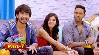 Eedo Rakam Aado Rakam Movie Part 7 || Manchu Vishnu, Raj Tarun, Sonarika Bhadoria, Hebah Patel