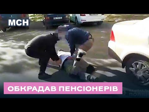 TPK MAPT: Обкрадав пенсіонерів, видаючи себе за працівника газової служби