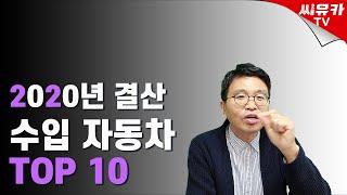 [데이터]2020년 수입자동차 시장 결산 - Top10…