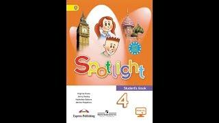 Spotlight 4, в Фокусе, 4-й класс Уроки Английского с Пояснениями Стр 4, 5, 6, 7, 8, 9, 10, 11, 12,