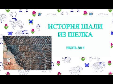 история шали из шелка // Gazzal Princess // июнь 2016 // Банифатова