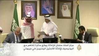 السعودية تتفاهم مع اليونيسيف لإغاثة لاجئي اليمن في جيبوتي