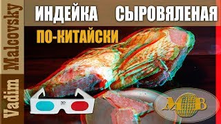 3D stereo red-cyan Рецепт Индейка сыровяленая по-китайски или как завялить индейку.
