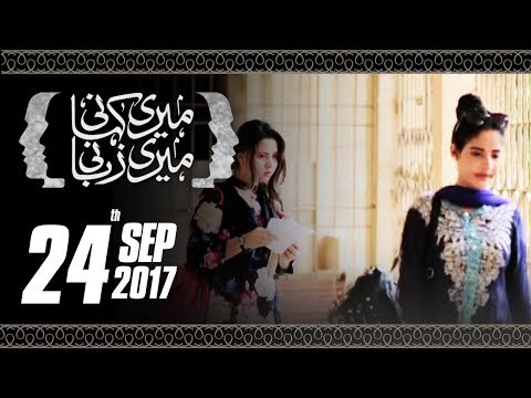 Meri Kahani Meri Zabani - SAMAA TV - 24 Sept 2017