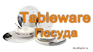 English cards - Tableware / Английские карточки - Посуда