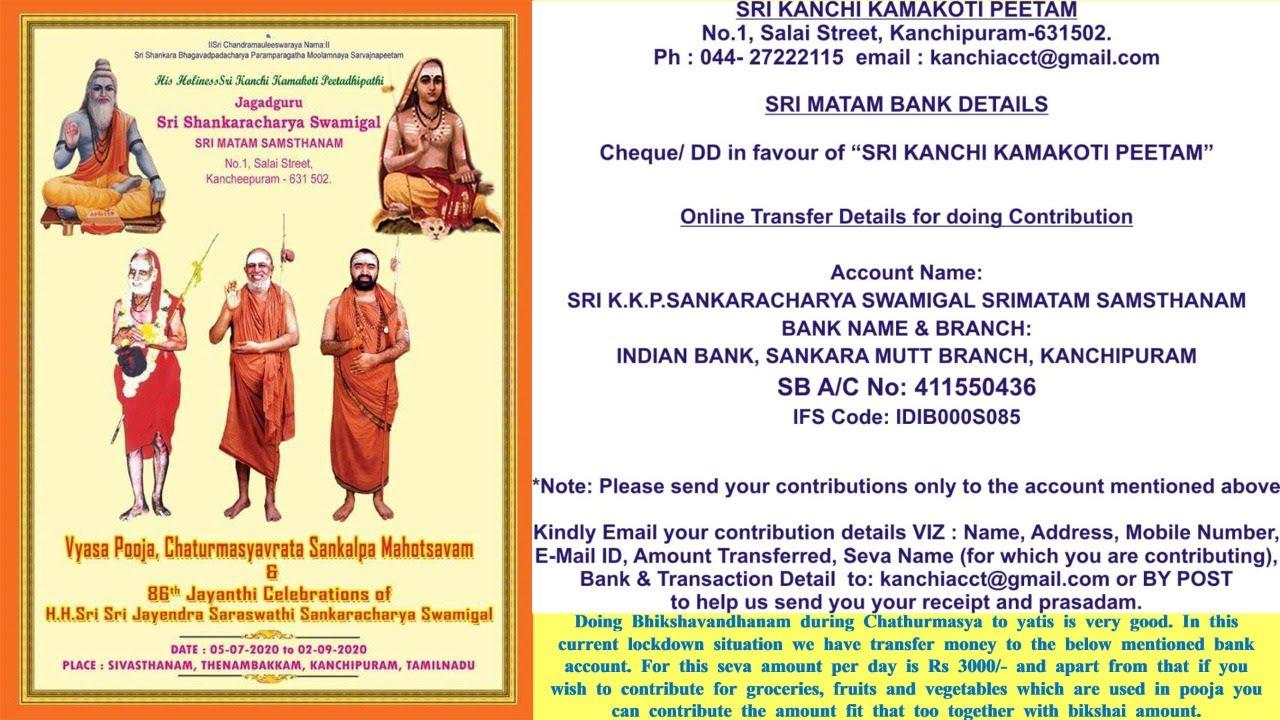 சாதுர்மாஸ்யகாலத்தில் பிக்ஷாவந்தனம் | Bhikshavandhanam during Chathurmasya | SSDSS 511 | KyBs Anna |