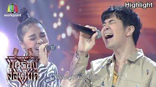 กาลครั้งหนึ่ง - แตงโม Feat. แสตมป์ อภิวัชร์ | นักร้องสองไมค์ Season 2