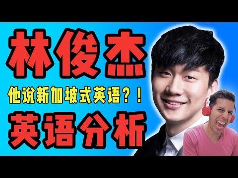 【林俊杰英语分析】华人巨星是新加坡英语口音吗?!