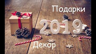 VLOG 54. Подготовка к Новому году 2018/2019 в Санкт-Петербурге: городское убранство, подарки и декор