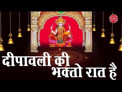 Aaj Deepawali Ki Bhakto Raat Hai || Super Hit Diwali Bhajan || Happy Diwali 2016 # Ambey Bhakti