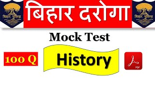बिहार दरोगा | History के शानदार 100 Questions |Bihar SI Mock Test | bihar si previous year questions