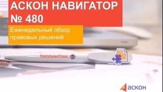 видео Законные способы оптимизации налогообложения