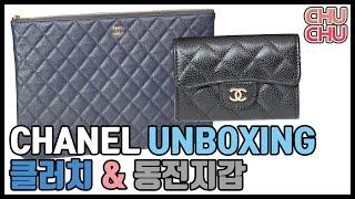 샤넬 캐비어 클러치 블루 & 카드지갑 블랙금장 …