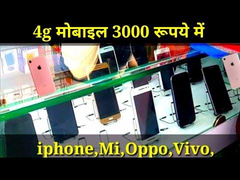 Branded Mobile Market !! Oppo Vivo Mi Iphone !! Used Phones In Cheap Price