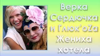 Верка Сердючка и Глюк'oZa (Глюкоза) «Жениха хотела» (аудио)
