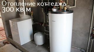 Отопление коттеджа 300 кв. м.