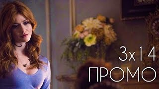 Сумеречные Охотники - 3 сезон 14 серия, промо русские субтитры